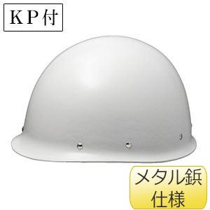 メタル鋲使用 MP型ヘルメット SC−MMT FB KP付 03K ホワイト
