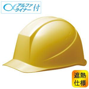 遮熱ヘルメット SCH−11P RA α イエロー