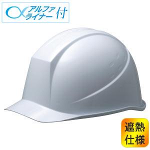 遮熱ヘルメット SCH−11P RA α ホワイト