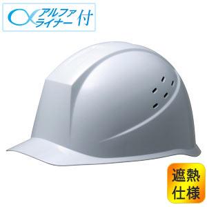 遮熱ヘルメット SCH−11PV RA α ホワイト