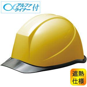 遮熱ヘルメット SC−11PCLH RA α イエロー/スモーク 受注生産
