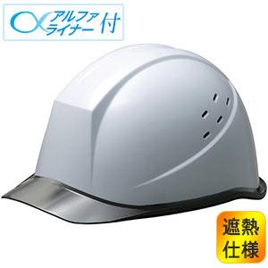 遮熱ヘルメット SC−11PCLVH RA α ホワイト/スモーク 受注生産