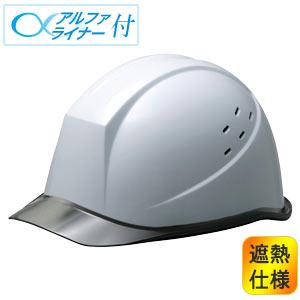 遮熱ヘルメット SCH−11PCLV RA α ホワイト/スモーク