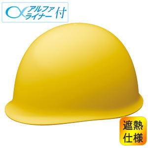 遮熱ヘルメット SCH−MPC RA α イエロー
