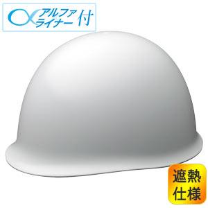 遮熱ヘルメット SCH−MPC RA α ホワイト