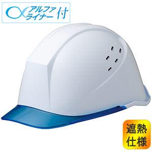 遮熱ヘルメット LSC−11PCLVH α ホワイト/ブルー 受注生産