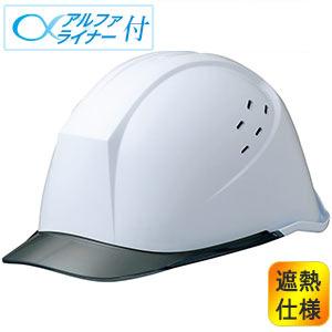 遮熱ヘルメット LSCH−11PCLV α ホワイト/スモーク