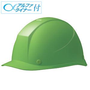 ヘルメット 小サイズ LSC−11F α グリーン