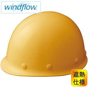 遮熱ヘルメット SC−MH RA3−UP Windflow イエロー