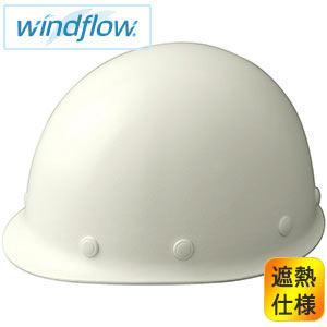 遮熱ヘルメット SC−MH RA3−UP Windflow ホワイト