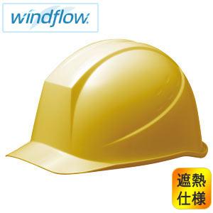 遮熱ヘルメット SCH−11P RA3−UP Windflow イエロー