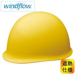 遮熱ヘルメット SCH−MPC RA3−UP Windflow イエロー