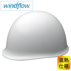 遮熱ヘルメット SCH−MPC RA3−UP Windflow ホワイト