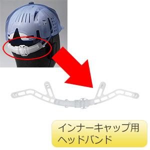 【交換用】 インナーキャップ用 ヘッドバンド ホワイト