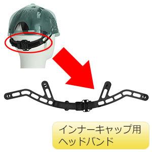 【交換用】 インナーキャップ用 ヘッドバンド ブラック