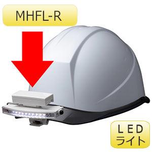 ハンドフリーライト MHFL−R型 クリップタイプ