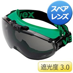 uvex グレーレンズ遮光めがね S−9302 3.0度用 フリップアップ 替レンズ