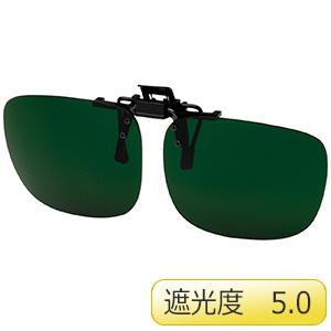 遮光めがね めがね取付型 MS−20 しゃ光度5.0