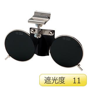 遮光めがね ヘルメット取付型 MS−21S しゃ光度11