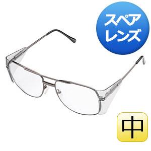 保護メガネ MM−86A−ST−2 中サイズ MPC スペアレンズ