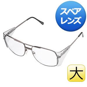 保護メガネ MM−86A−ST−3 大サイズ MPC スペアレンズ