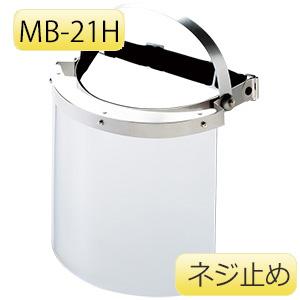 作業帽用かぶり型防災面 MB−21H ビス止め