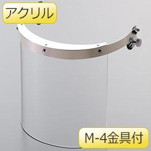 ヘルメット取付型防災面 MB−121H アクリル M−4金具付