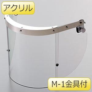 ヘルメット取付型防災面 MB−123H アクリル M−1金具付