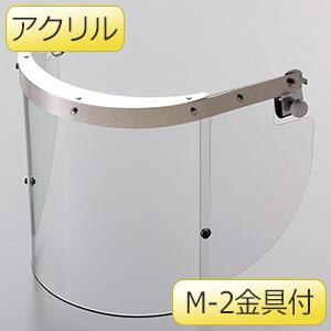 ヘルメット取付型防災面 MB−123H アクリル M−2金具付