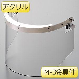 ヘルメット取付型防災面 MB−124H アクリル M−3金具付