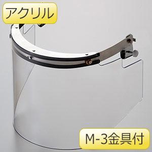 ヘルメット取付型防災面 MB−1245H アクリル M−3金具付