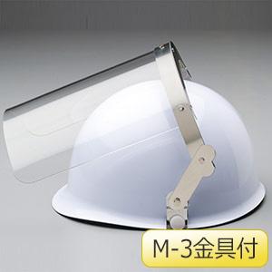 ヘルメット取付型防災面 MB−121HSJ (平面) M−3金具付