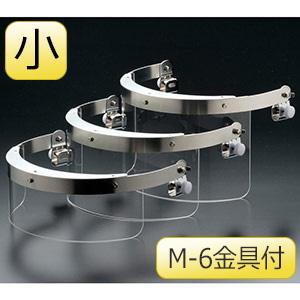 ヘルメット取付型防災面 MB−126H−1 M−6金具付 小