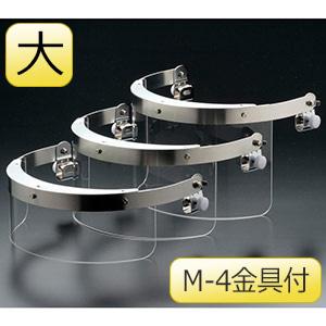ヘルメット取付型防災面 MB−126H−3 M−4金具付 大