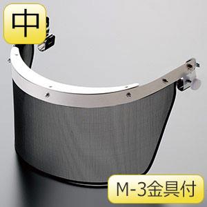 ヘルメット取付型特殊金網面 MB−81H−2 中 M−3金具付