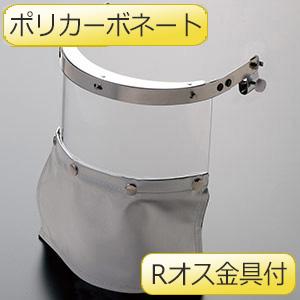 ヘルメット取付型防災面 MB−55AH R−オス金具付