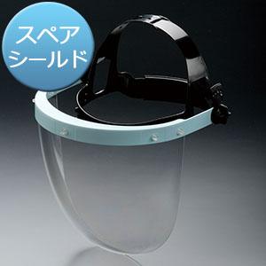 作業帽用かぶり型防災面 帯電シールド面 MB−73AE用 シールドスペア