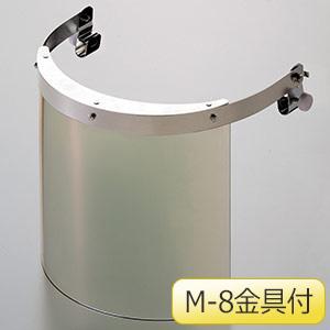 ヘルメット取付型防熱面 MB−65H M−8金具付 (ワンタッチ式)