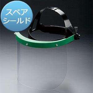 作業帽用かぶり型防災面 MB−74用 スペアシールド