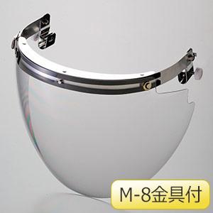 ヘルメット取付型防災面 MB−115H・PC M−8金具付 (ワンタッチ式)