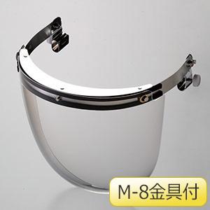 ヘルメット取付型防災面 MB−115H M−8金具付 (ワンタッチ式)