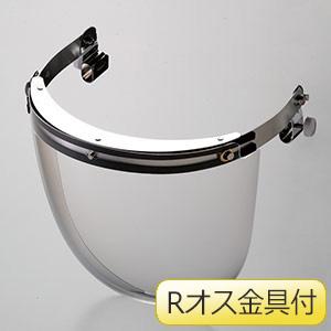 ヘルメット取付型防災面 MB−115H R−オス金具付