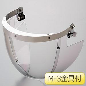 ヘルメット取付型防災面 MB−13H M−3金具付