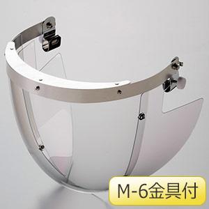 ヘルメット取付型防災面 MB−13H M−6金具付