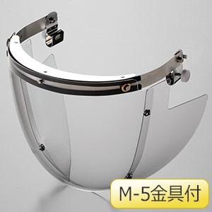ヘルメット取付型防災面 MB−135H M−5金具付