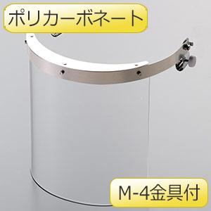 ヘルメット取付型防災面 MB−21H M−4金具付