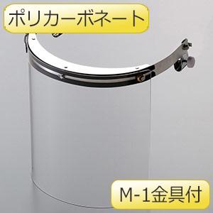 ヘルメット取付型防災面 MB−215H M−1金具付