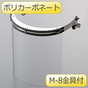 ヘルメット取付型防災面 MB−215H M−8金具付 (ワンタッチ式)