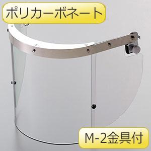 ヘルメット取付型防災面 MB−23H M−2金具付