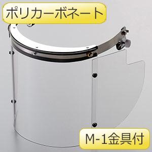 ヘルメット取付型防災面 MB−235H M−1金具付